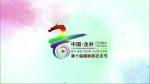2019중국농민풍수절 및 룡정 제10회 중국조선족농부절