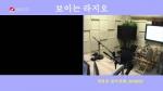 생방송,퇴근길 2019-09-06