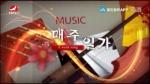 [매주일가 2019-10-21]사랑의 멜로디-김걸 최유나