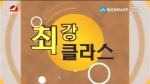 최강클라스 2019-10-27(연길시 직업고급중학교)