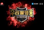 우리말 영웅 2019-10-12