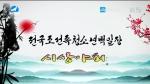 """""""전국조선족청소년백일장"""" 시상야회"""