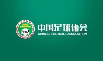 중국축구협회, 각급 구단에 선수영입 연기할 것 요구