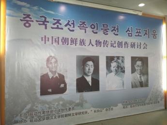중국조선족 인물전 심포지엄, 연변대학서 열려