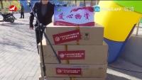 도문, 장애인 빈곤해탈 동서부 빈곤층부축 협력 애심물자 기증식 펼쳐