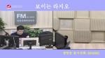 생방송,퇴근길 2019-12-13