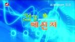 건강메신저 2019-12-08