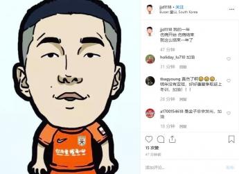 [최신] 김경도 동아시안컵 중도 하차, INS에 심경 발표...