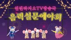 【특집】2020연변라지오TV방송국 음력설문예야회