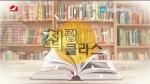 최강클라스 2019-12-08