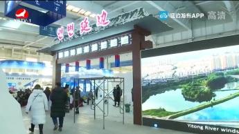 제4회 중국길림국제빙설산업박람회 연변전시관, 래일 관객들과 대면
