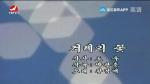 [요청한마당]겨레의 꽃-황영애