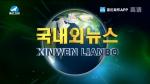 국내외 뉴스 2020-01-07