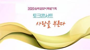 2020음력설특별기획토크콘서트
