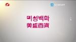 연변뉴스 2020-01-14