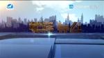 지구촌 뉴스 2020-01-07