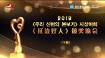 2019《우리 신변의 본보기》시상야회(하)