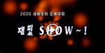 2020새해맞이 문예야회 <재밌SHOW~!>