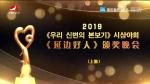 2019《우리 신변의 본보기》시상야회(상)