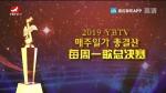 2019 YBTV 매주일가 총결산
