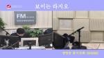 생방송,퇴근길 2019-12-31