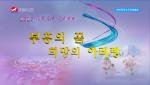 2020새해맞이 문예야회-부흥의 꿈 희망의 아리랑