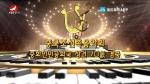 중국조선족음악회 중화인민공화국 창건 70돐 경축