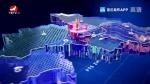 연변뉴스 2020-01-08