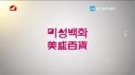 연변뉴스 2020-01-15