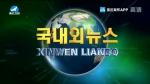 국내외 뉴스 2020-02-03