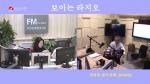 오미란의 우리가락 노래가락 2020-03-24