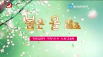[아리랑극장]봄은 올 테죠-김선희