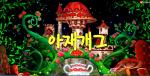 <<최강클라스>> 아재개그