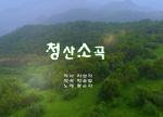 [라지오매주일가]MV-청산소곡