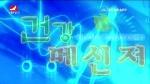 건강메신저 2020-04-05