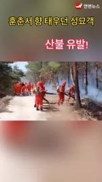 [영상] 훈춘서 향 태우던 성묘객 산불 유발