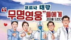 """【특집】코로나 대항 """"무명영웅""""들에게 경의를 드린다"""