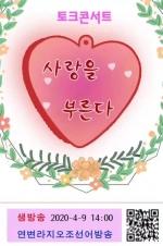 """[생방송 예고] 토크콘서트 """"사랑을 부른다"""" 오늘 오후 2시 생방송 됩니다"""