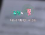 [라지오 매주일가MV]오월의 꽃