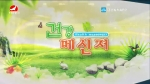 건강메신저 2020-05-03