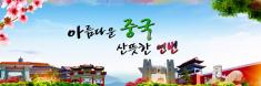 【특집】아름다운 중국  산뜻한 연변