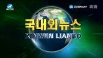 국내외뉴스 2020-05-25