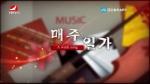 [매주일가 2020-05-18]꽃구경 가자-박경숙