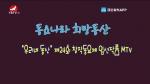 """동요나라 희망동산 """"우리네 동산"""" 제24회  창작동요제 입선작품 MTV"""