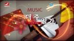 [매주일가 2020-06-08]그림같은 내 고향-김홍련