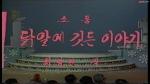 """소품"""" 닭알에 깃든 이야기""""  최병현 작  한석봉 김해란 구순자 출연"""
