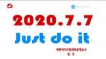 우리 사는 세상 2020-06-15