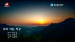 [요청한마당]우리 사는 지구-김광현