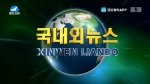 국내외뉴스 2020-07-12