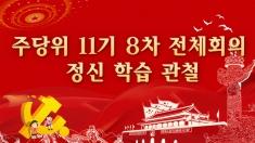 【특집】주당위 11기 8차 전체회의 정신 학습 관철